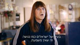 בעיה-של-ישראלים-כמו-נטשה-זה-שאין-משמעת.jpg